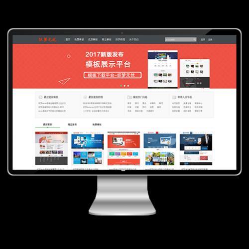 (带会员中心带筛选)网页模板下载下载素材销售平台站织梦dede模板下载源