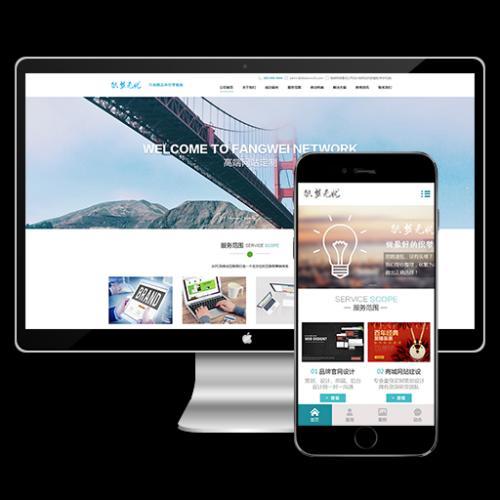 (带手机)html5响应式高端网络建设公司设计类网站dede织梦模板下载