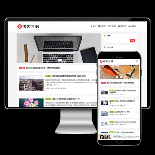 (自适应手机版)HTML5响应式简洁新闻资讯小清新主题个人博客织