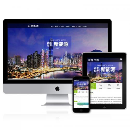 (自适应手机端)html5响应式高端企业集团公司类织梦模板下载源码