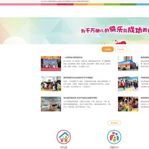 (自适应手机端)幼儿幼教教育类企业响应式dede织梦模板下载源码