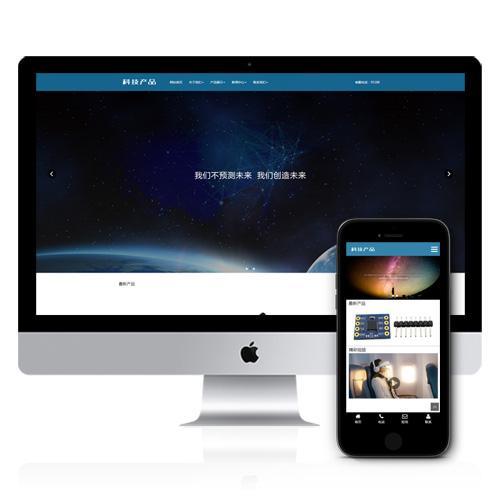 (自适应手机)响应式科技产品传感器类网站dede织梦模板下载源码