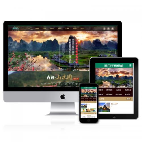 (带手机端)景区旅游旅行官方网站类dede织梦模板下载源码