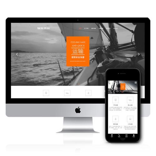 (自适应手机)响应式海运空运国际货运物流网站dede织梦模板下载源码