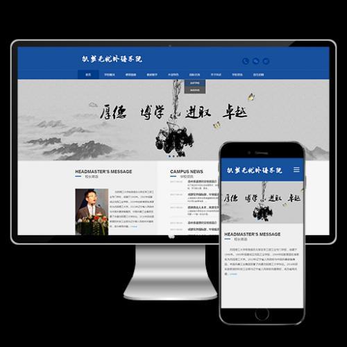 (自适应手机端)响应式理工实验外语学校学院类网站dede织梦模板下载源