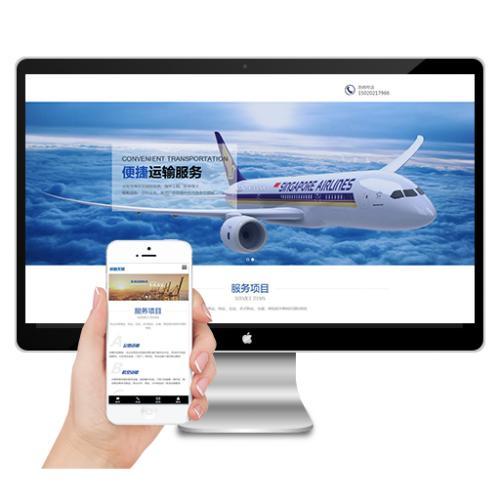 响应式运输服务货运物流网站织梦模板下载(自适应手机端)