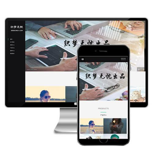 HTML5响应式黑色婚纱摄影图片展示通用公司网站源码(自适应手机)