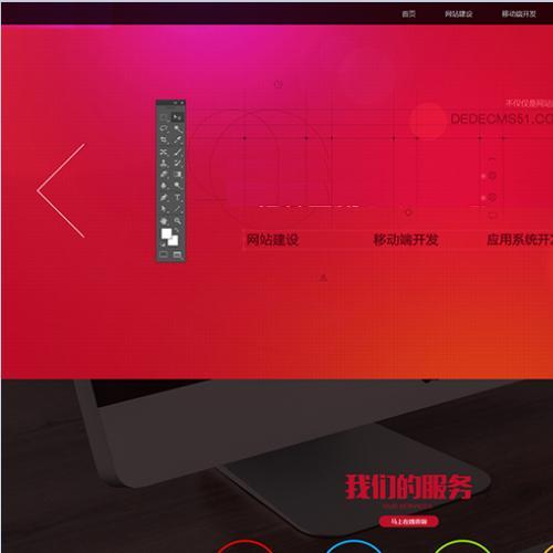 html5响应式网站织梦模板下载源码 IT网络工作室整站(自适应手机)