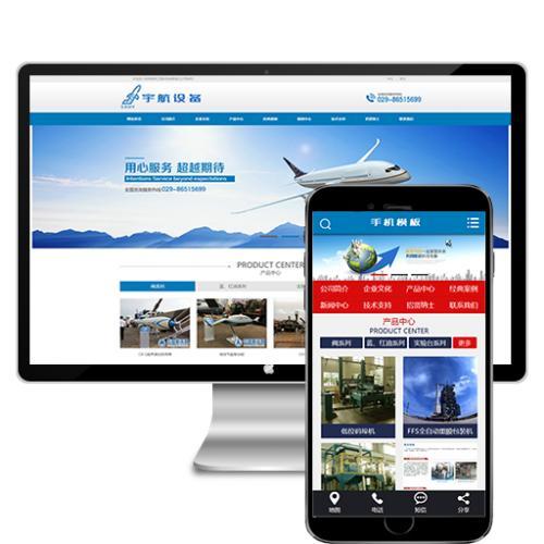 中英双语航天科技设备类网站织梦模板下载(带手机端)