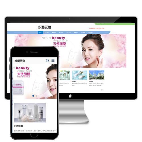 中英双语美容化妆品面膜行业通用织梦模板下载(自适应手机端)