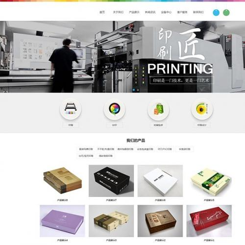 (带手机端)印刷广告设计/图文公司企业网站织梦模板下载