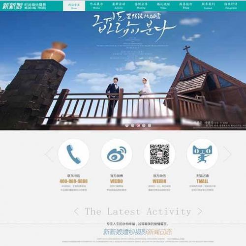 绿色婚纱摄影展示类网站织梦模板下载(带手机端)
