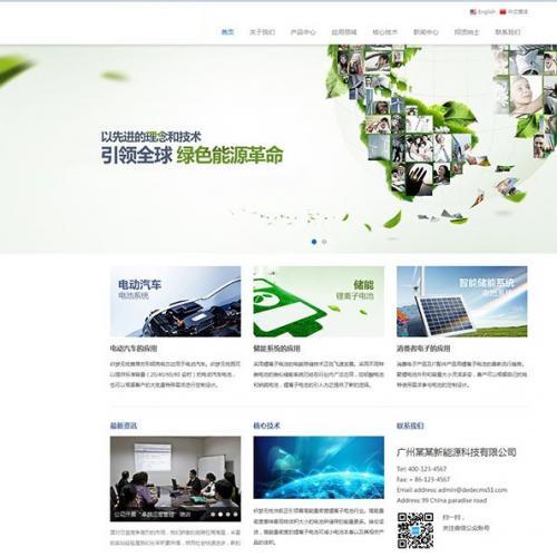 (自适应中英双语)响应式绿色新能源设备企业织梦模板下载源码