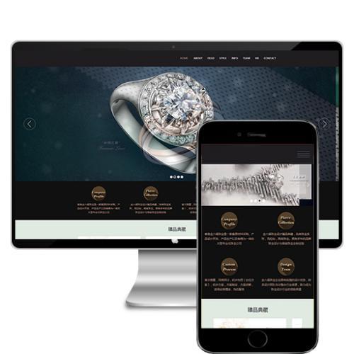 (自适应)响适应html5珠宝类网站织梦模板下载