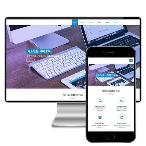 (自适应手机wap)HTML5网站建设企业响应式网站织梦dedecms模板下载