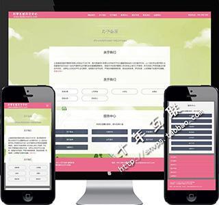 高端html5相适应自适应月子网孕妇网模板下载