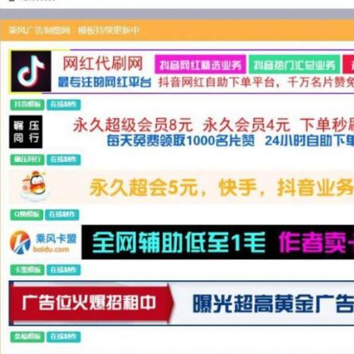 免费在线制作横幅广告图片网站PHP源码 无任何加密
