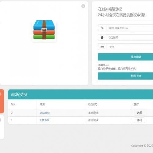 域名授权系统全新一键安装源码+卡密自助授权+全新UI界面