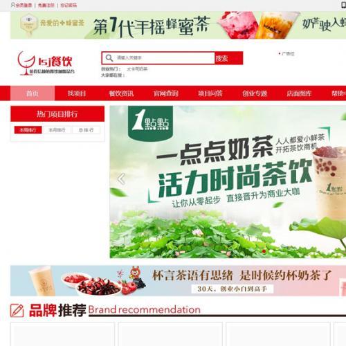 Destoon7.0红色大气餐饮行业项目招商加盟网站源码 带手机版