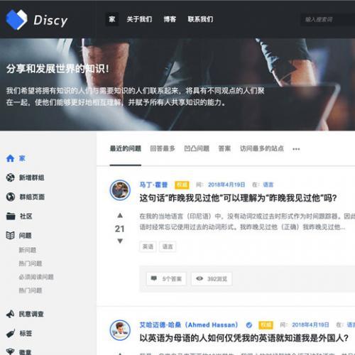 WordPress在线社交问答社区主题Discy V3.8.1