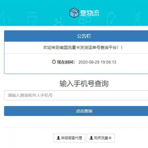 PHP流量卡发货查单系统源码 流量卡物流发货运单号查询平台