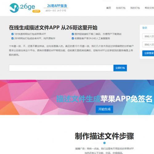 PHP二开在线要饭网赞助系统源码开源版