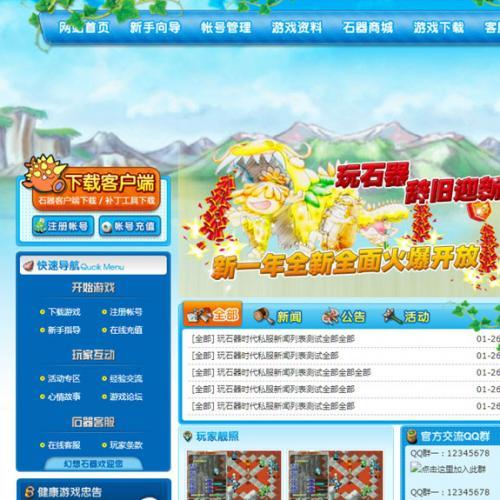 5套精美的石器时代游戏官方网页源码