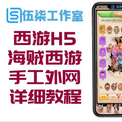西游H5【海贼西游】手工外网端 授权GM后台附带详细教程