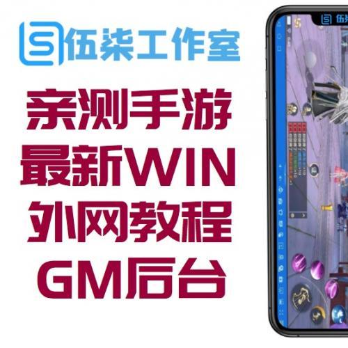 亲测手游【龙武】最新WIN 2键端+GM后台+外网教程+安卓苹果双端