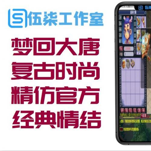 【梦回大唐网单服务端】首发价钱2K的复古时尚仿官方网西游戏八零后�典情结游戏程序