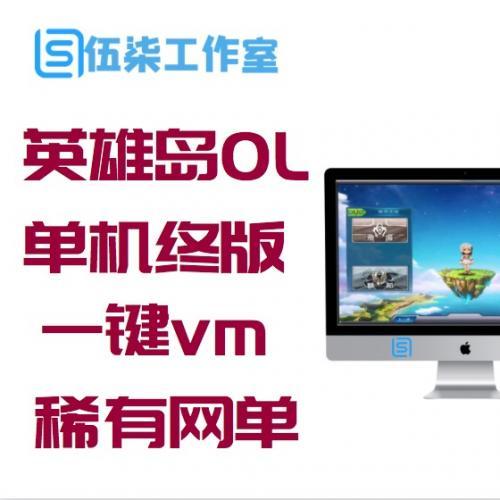 【英雄岛OL】单机版终版一键vm虚拟机版稀有的网单