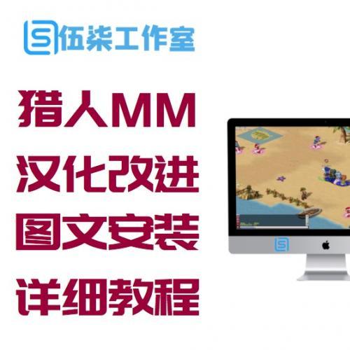 【猎人MM】汉化改进端 客户端更新 图文安装详细教程
