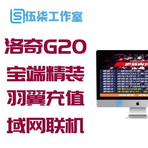 【洛奇G20】宝端精装版+珍藏版一键端8PC电脑上网游羽翼充值非玛奇局域网联机