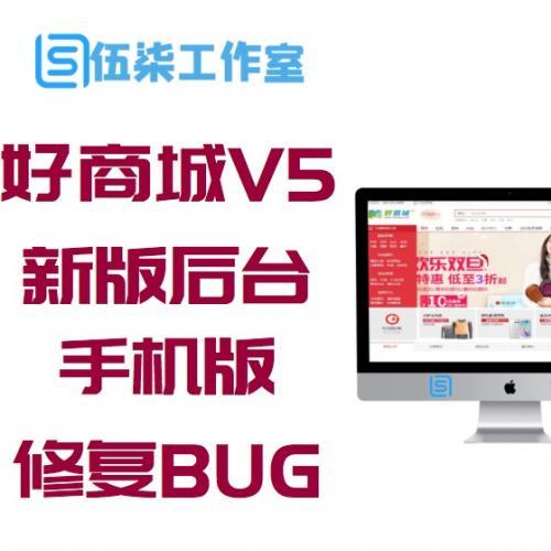 好商城V5完成版 手机版+新版后台+微信+修复BUG