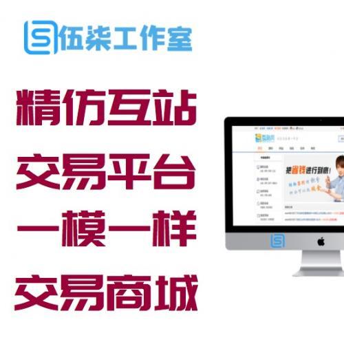 精仿互站huzhan互站源码交易平台/相似度100% 绝非TP框架/多用户虚拟品交易商城 可二次开发
