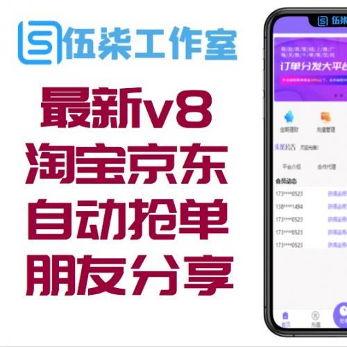 【朋友分享】2020最新v8淘宝京东自动抢单系统源码 全开源服务器打包
