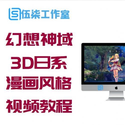 【幻想神域】单机版11职业3D日系漫画风格+视频教程+GM工具