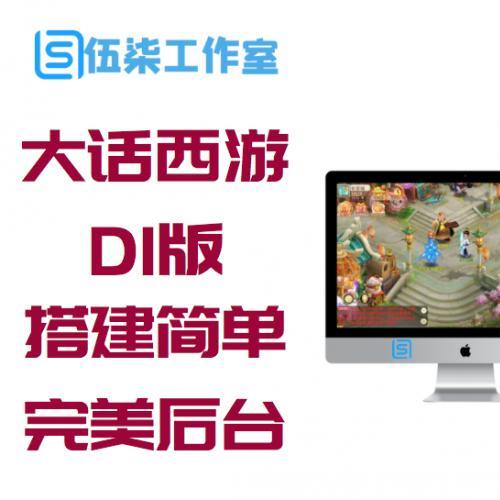 [手游] 大话西游D1版,搭建超级简单一键端版本,点点鼠标进游戏,配套完美后台,苹果安卓双端