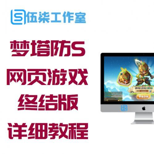【梦塔防S】网页游戏最新终结版一键端+功能站附带详细教程