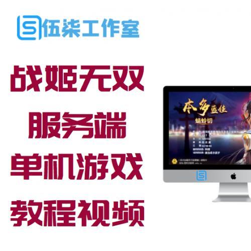【战姬无双端游服务端】7月发布PC单机游戏客户端附教程视频铁定能进游戏