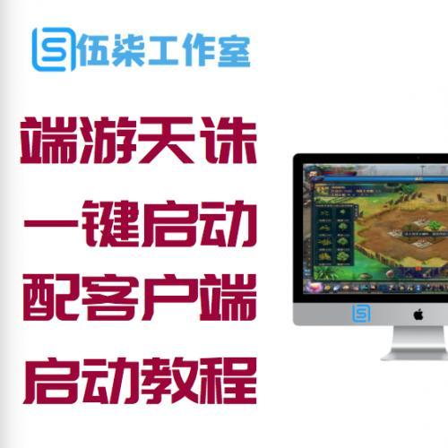 端游[天诛] 一键启动服务端+配套客户端+启动教程