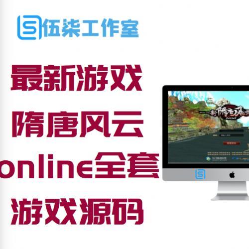 最新隋唐风云online全套游戏源码