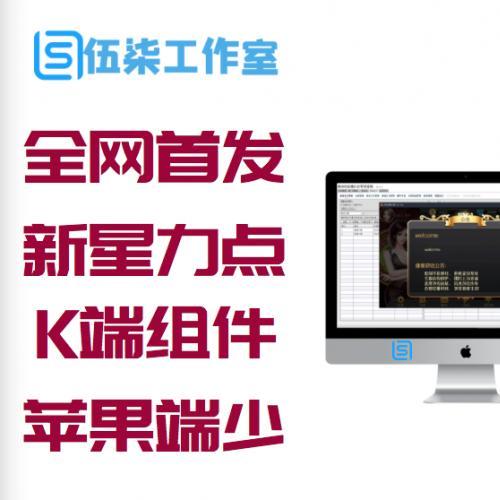 全网首发独家七月更新星力点K端组件/缺少苹果端