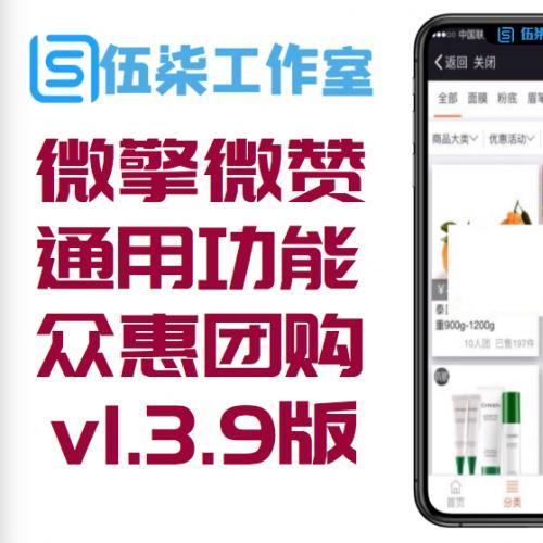 微擎微赞通用功能模块:众惠团购商城v1.3.9商业版