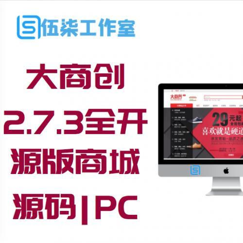 大商创2.7.3全开源版商城源码|PC+WAP+微商