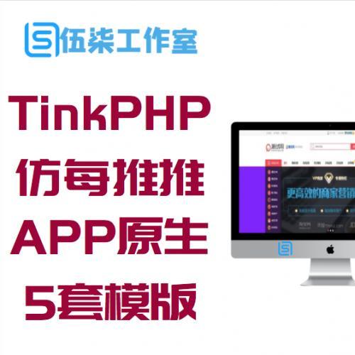 TinkPHP内核仿每推推51领啦试客系统源码 PC源码+WAP端+APP原生代码 自带5套精美模板