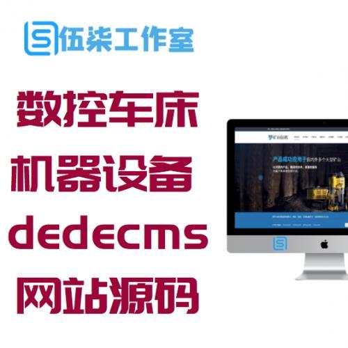 智能化数控车床数控车床机器设备等重型机械和设备dedecms响应式手机网站源码