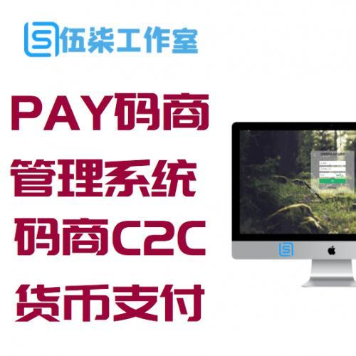 【PAY码商管理系统】码商C2C货币支付管理平台源码