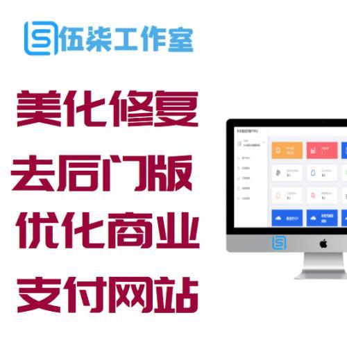 2020最新美化修复去后门版本优化商业支付网站源码