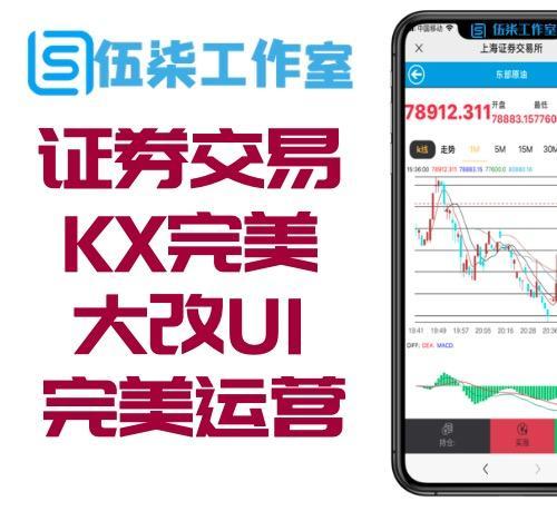 「伍柒亲测」证券交易所/微信登陆/后台提示/全新UI/完美运营